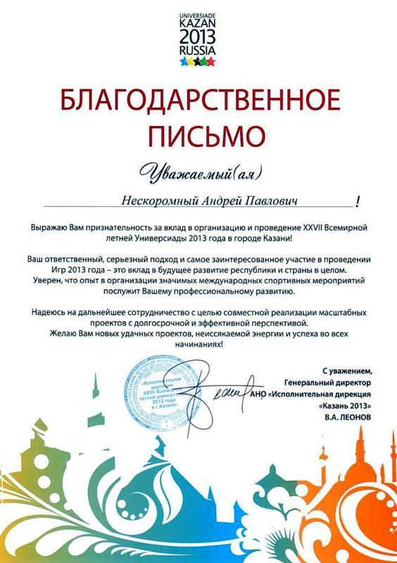Благодарственное письмо от имени Исполнительной дирекции «Универсиада-2013»