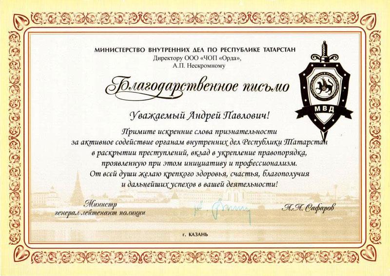 Благодарственное письмо МВД по РТ
